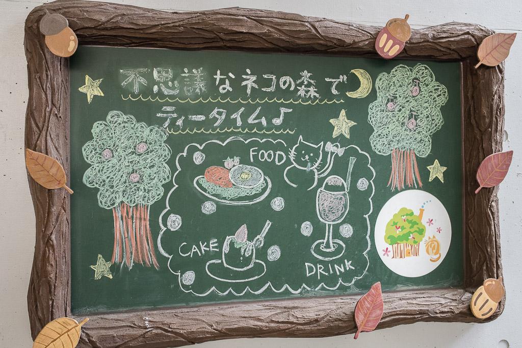猫カフェ・てまりのおうちの壁看板