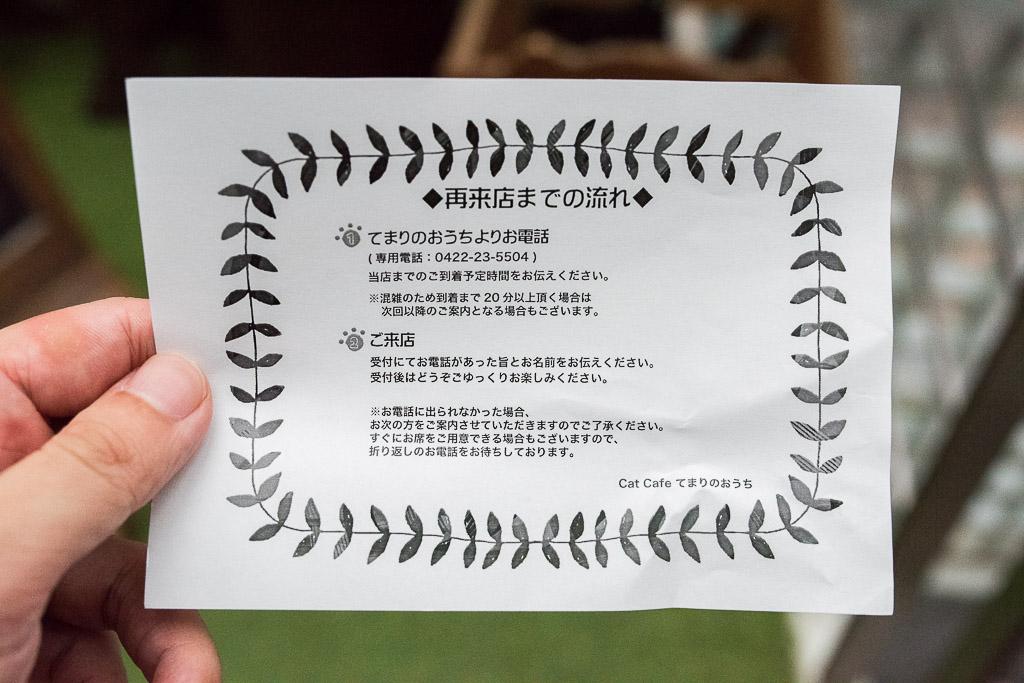 猫カフェ・てまりのおうちの予約表