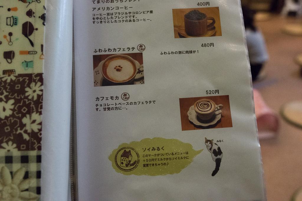 猫カフェ・てまりのおうちのドリンクメニュー