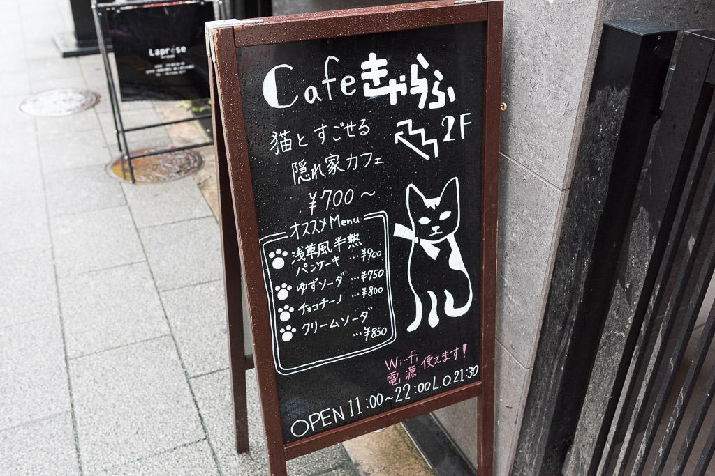 猫カフェ・きゃらふの立て看板