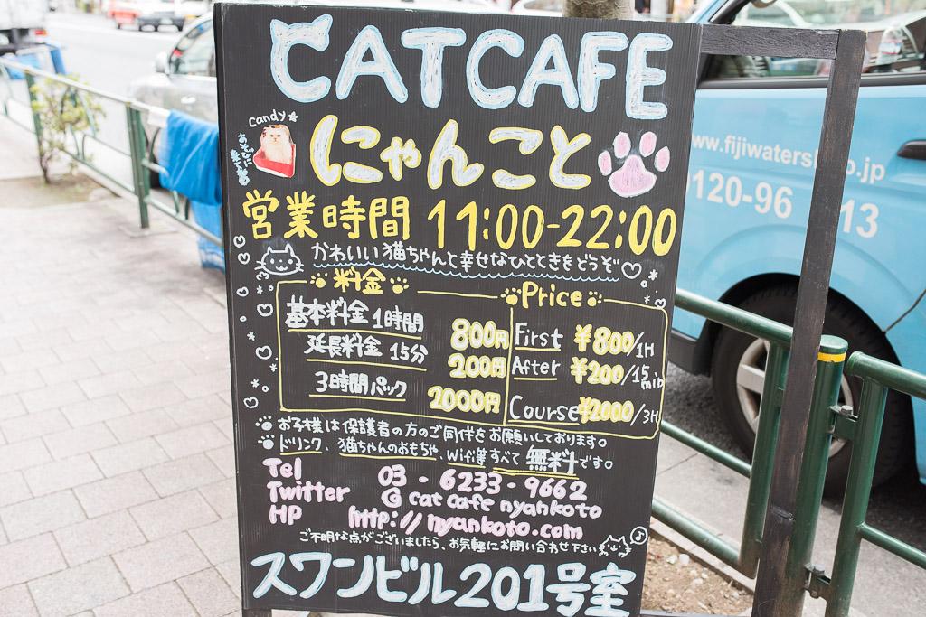 猫カフェ・にゃんことの看板
