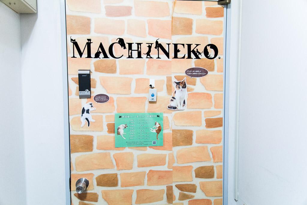 猫カフェ・まちねこのドア