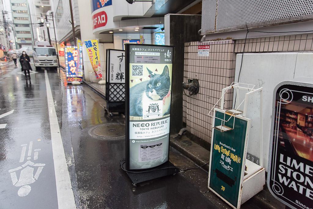 池袋の猫カフェ・ネコリパブリックの看板