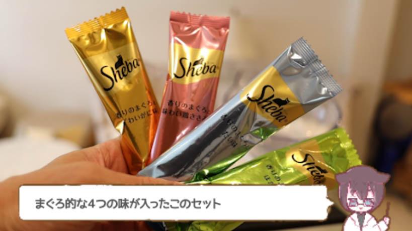 シーバDUO香りのまぐろ味セレクションの小分けパック