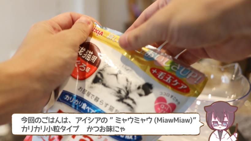 miawmiaw(ミャウミャウ)まぐろ味を開けている様子