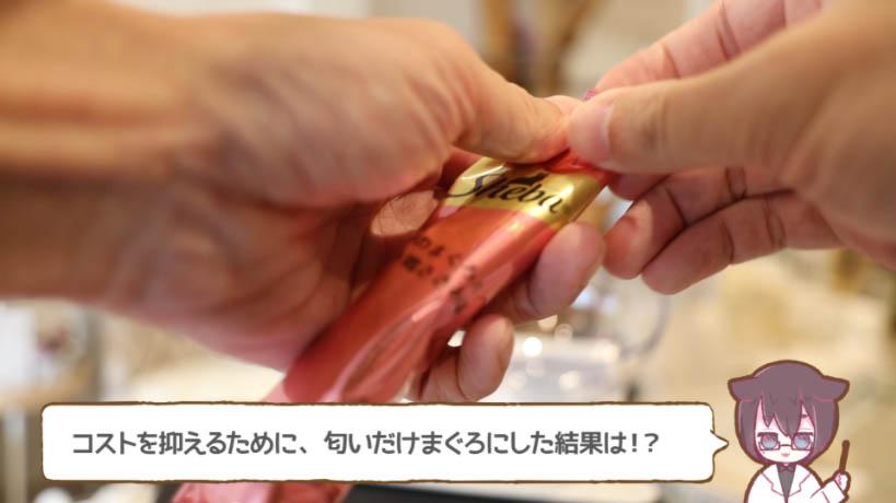シーバDUO香りのまぐろと味わい鶏ささみ味の袋を開ける