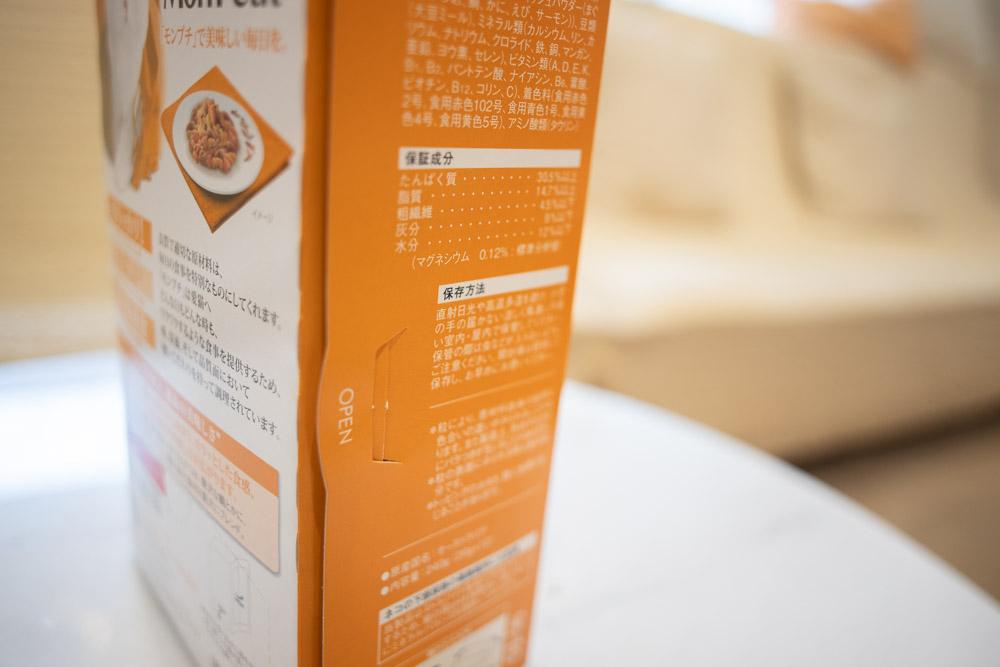 モンプチ 7種のブレンド かつお節入りのパッケージ