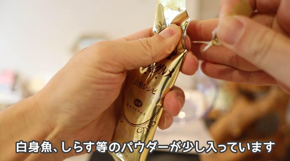 銀のスプーン三ツ星グルメ 下部尿路の健康維持のパックを開ける