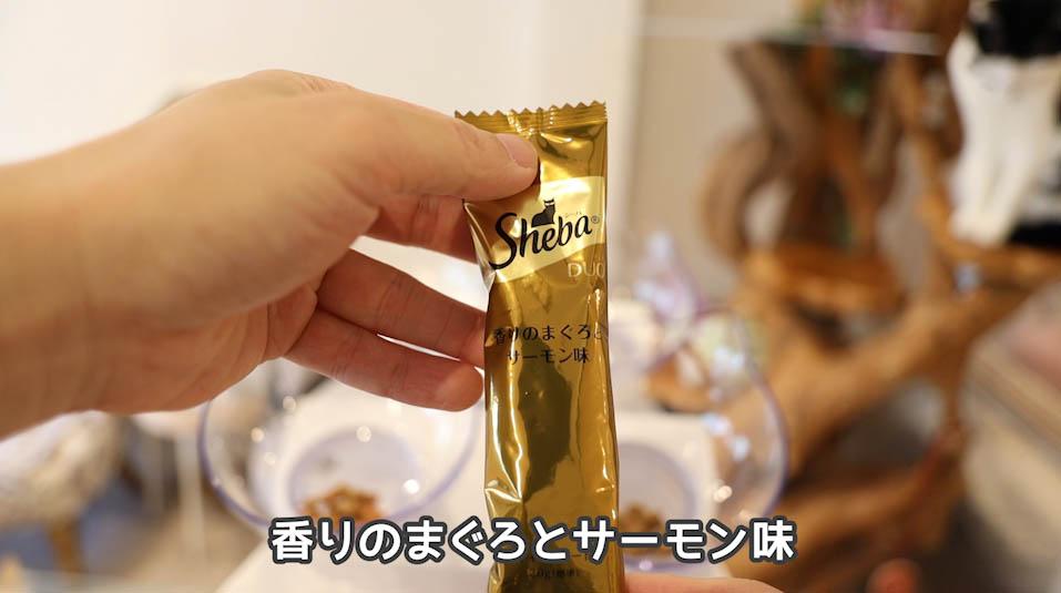 シーバDUO贅沢お魚味グルメセレクションのまぐろとサーモン味