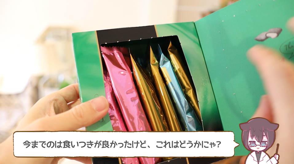 シーバDUO贅沢お魚味グルメセレクションの内袋