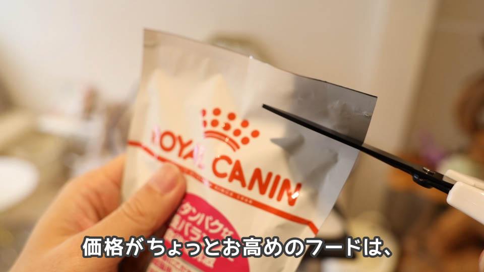 ロイヤルカナン プロテインエクシジェントはハサミで切らないと開けられない