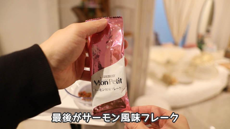 モンプチ4つのうれしい贅沢バラエティのサーモン風味フレーク