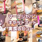 マースジャパンのキャットフードレビュー